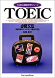 TOEIC 必修文法―問題を解きながら覚える重要21項目 (TOEIC徹底分析シリーズ)