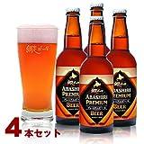 北海道で大人気の地ビール 「網走ビール ABASHIRIプレミアムビール4本セット」
