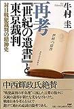 再考『世紀の遺書』と東京裁判—対日戦犯裁判の精神史