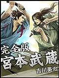 歴史好きは必ず読む 宮本武蔵 完全版