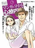 マンガで分かる心療内科(4) (ヤングキングコミックス)