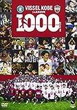 神戸1000ゴール [DVD]