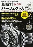 保存版 腕時計パーフェクト入門 (Gakken Mook)