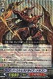 カードファイト!!ヴァンガード 封竜解放 BT11/005 ドーントレスドライブ・ドラゴン SP