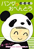 パンダとおべんとう