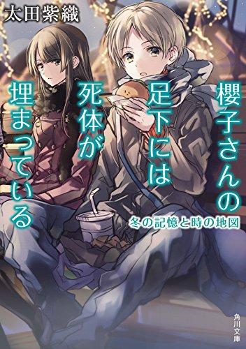 櫻子さんの足下には死体が埋まっている 冬の記憶と時の地図 (角川文庫)の詳細を見る