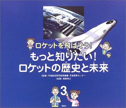 ロケットを飛ばそう!〈3〉もっと知りたい!ロケットの歴史と未来 (ロケットを飛ばそう! 3)