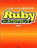 Rubyシェルプログラミング