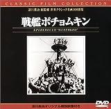 戦艦ポチョムキン [DVD]