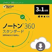 ノートン 360 スタンダード セキュリティソフト(最新) 3年1台版 オンラインコード版 Win/Mac/iOS/Android対応(Amazon.co.jp限定)