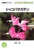 シャコバサボテン (NHK趣味の園芸 よくわかる栽培12か月) 画像