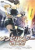ゾンビハンター 2022[DVD]