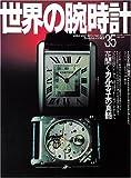世界の腕時計 no.35 宝飾商として、�