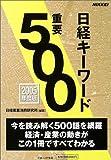 日経キーワード重要500〈2005年度版〉