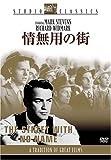 情無用の街[DVD]