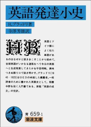 英語発達小史 (岩波文庫 青 659-1)の詳細を見る