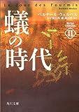 蟻の時代―ウェルベル・コレクション〈2〉 (角川文庫)