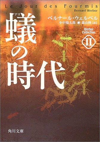 蟻の時代 ウェルベル・コレクション II (角川文庫)の詳細を見る