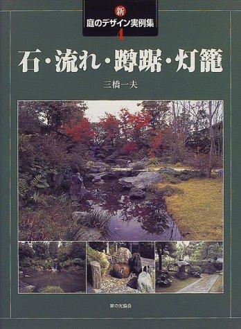 新・庭のデザイン実例集〈4〉石・流れ・蹲踞・灯籠