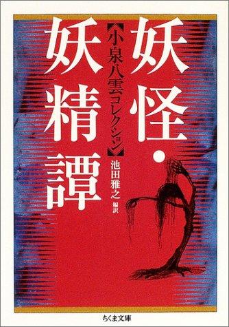 妖怪・妖精譚 小泉八雲コレクション (ちくま文庫)の詳細を見る