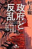 政府と反乱―すべての男は消耗品である<Vol.10> (幻冬舎文庫) 画像