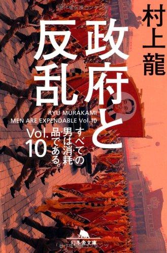 政府と反乱―すべての男は消耗品である<Vol.10> (幻冬舎文庫)の詳細を見る
