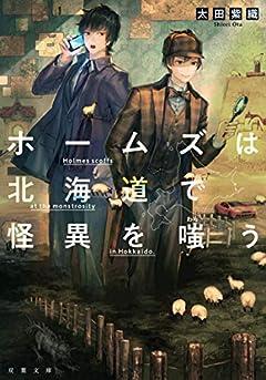 ホームズは北海道で怪異を嗤う ((1)) (双葉文庫 お 39-1)