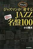 ジャズマンがコッソリ愛するJAZZ隠れ名盤100