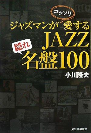 ジャズマンがコッソリ愛するJAZZ隠れ名盤100の詳細を見る