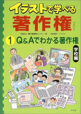 イラストで学べる著作権〈1〉Q&Aでわかる著作権 学校編