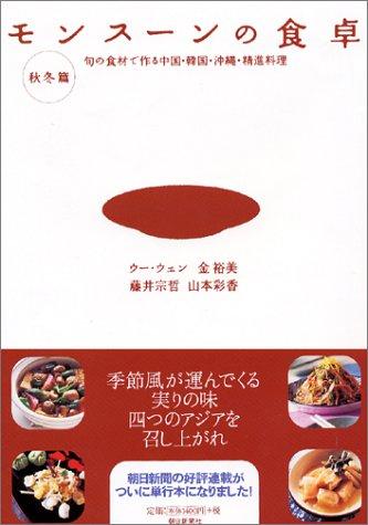 モンスーンの食卓  秋冬篇  旬の食材で作る中国・韓国・沖縄・精進料理の詳細を見る
