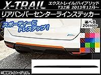 AP リアバンパーセンターラインステッカー カーボン調 ニッサン エクストレイル/ハイブリッド T32系 2013年12月~ オレンジ AP-CF384-OR