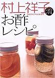 村上祥子流お酢レシピ 画像