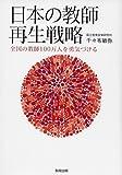 日本の教師再生戦略―全国の教師一〇〇万人を勇気づける