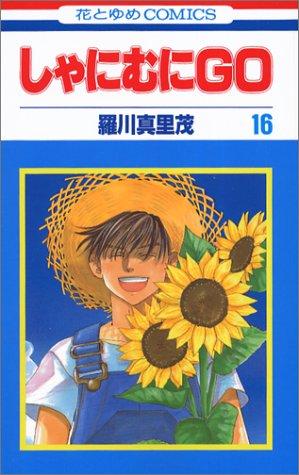 しゃにむにGO (16) (花とゆめCOMICS)の詳細を見る