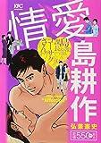 情愛 島耕作 (講談社プラチナコミックス)