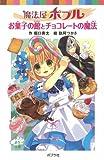魔法屋ポプル お菓子の館とチョコレートの魔法 (ポプラポケット文庫 児童文学・上級?)
