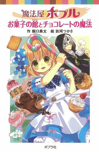 魔法屋ポプル お菓子の館とチョコレートの魔法 (ポプラポケット文庫 児童文学・上級?)の詳細を見る