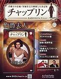 チャップリン公式DVDコレクション(37) 2018年 1/24 号 [雑誌]