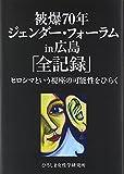 被爆70年ジェンダー・フォーラムin広島「全記録」―ヒロシマという視座の可能性をひらく