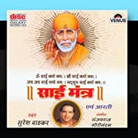 Sai Mantra (Mantra) - Hindi by Suresh Wadkar