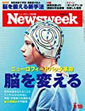 Newsweek (ニューズウィーク日本版) 2019年3/19号[ニューロフィードバック革命 脳を変える]