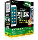 スマホWOW!!! データ引越 for iPhone/android【iPhone・iPad・iPod Touch・An…