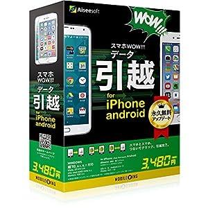 スマホWOW!!! データ引越 for iPhone/android【iPhone・iPad・iPod Touch・Android対応データ引越ソフト。永久無料アップデート対応】