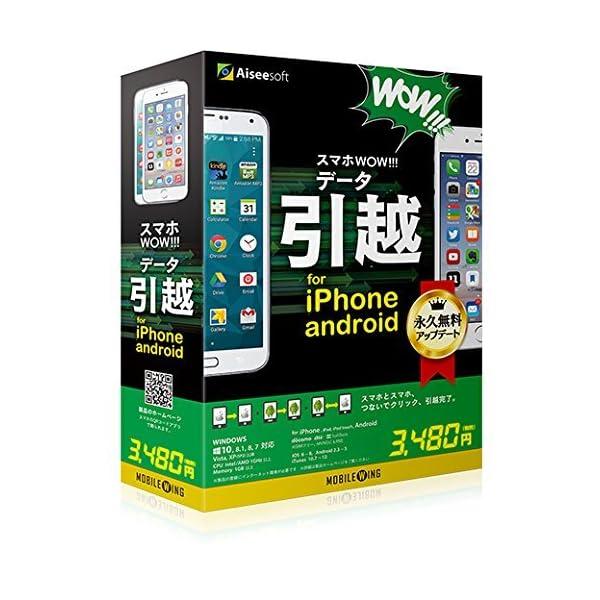 スマホWOW!!! データ引越 for iPho...の商品画像