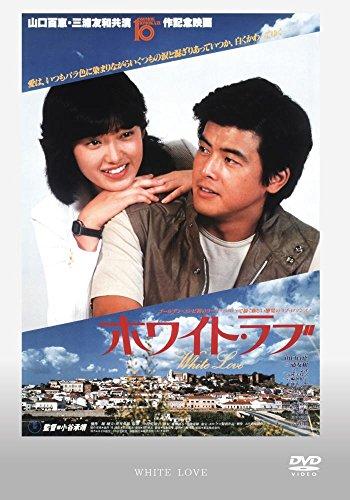 ホワイト'ラブ [DVD]