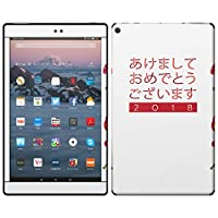 igsticker Kindle Fire HD 10 第7世代 全面スキンシール タブレット tablet シール ステッカー ケース 保護シール 背面 015430 新年 謹賀新年 お正月