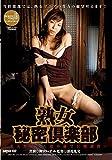 熟女秘密倶楽部~素人変態さん達の前で公開調教~ 間宮いずみ [DVD]