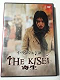 THE KISEI -寄生