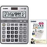 カシオ 本格実務電卓 DS-2DB セット 日数&時間・税計算 デスクタイプ 12桁 DS-MY22